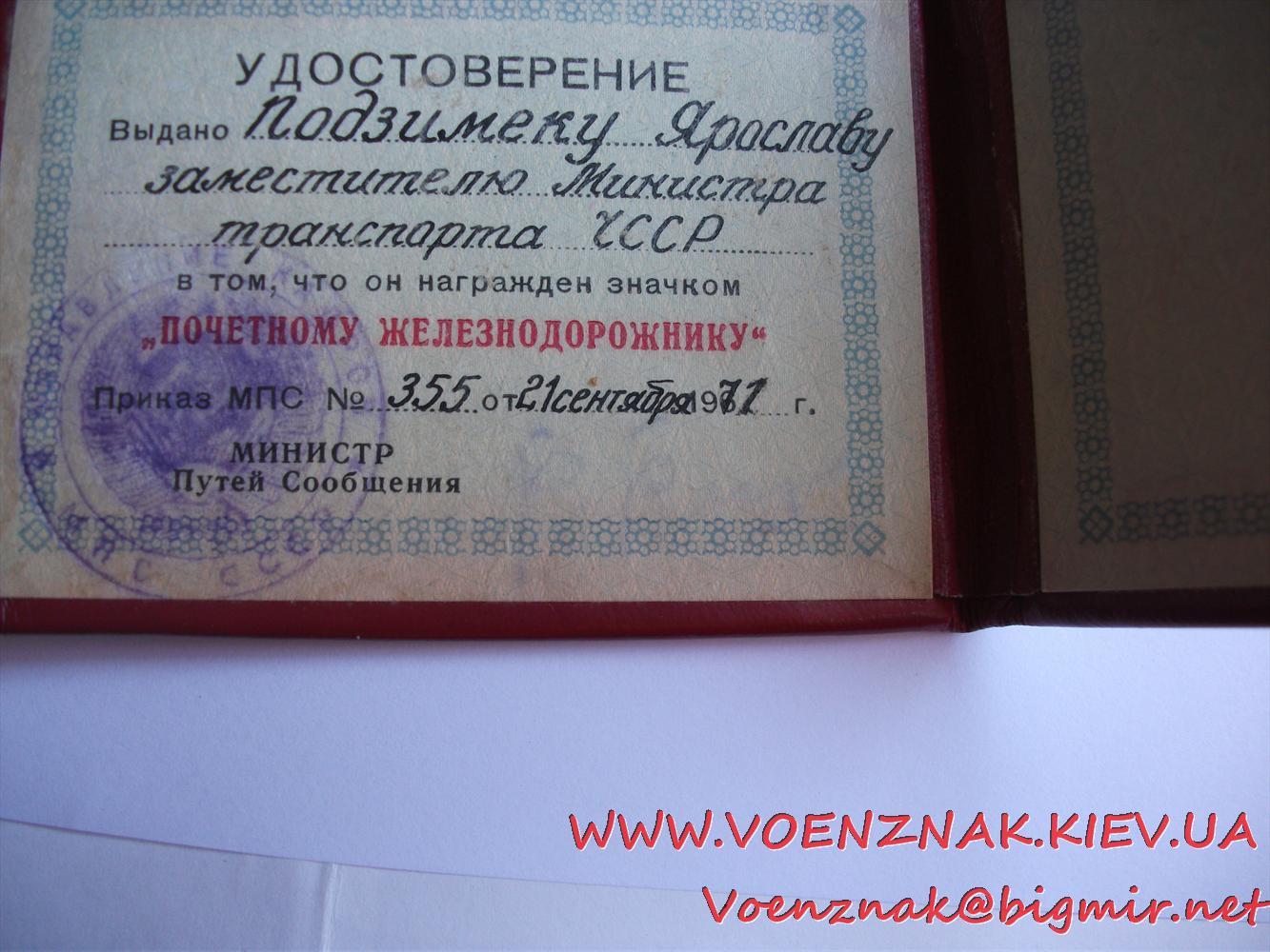 Удостоверение железнодорожника стоимость монет ссср таблица с фото