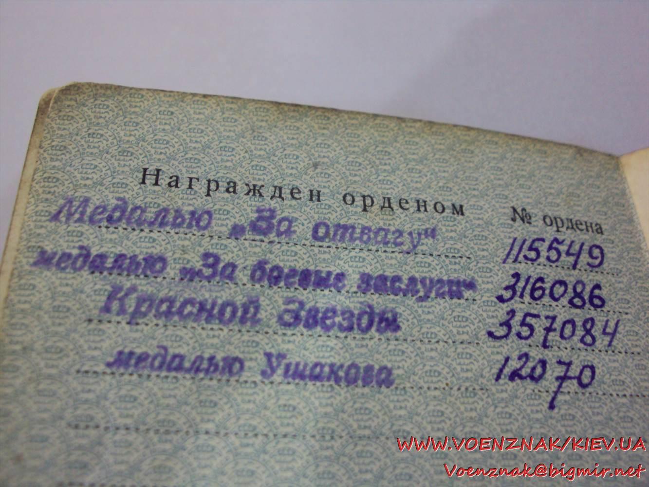 Медалью ушакова медаль бз № 316086