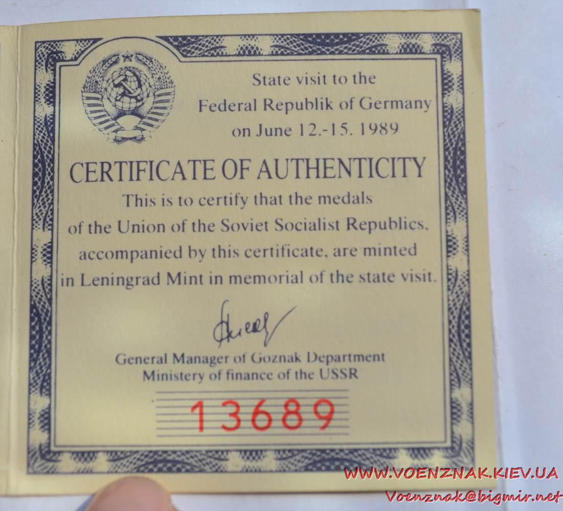 Certificate of authenticity монета памятные купюры банка россии