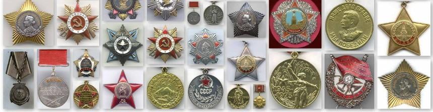 Ордена, медали, знаки отличия монеты и другой антиквариат